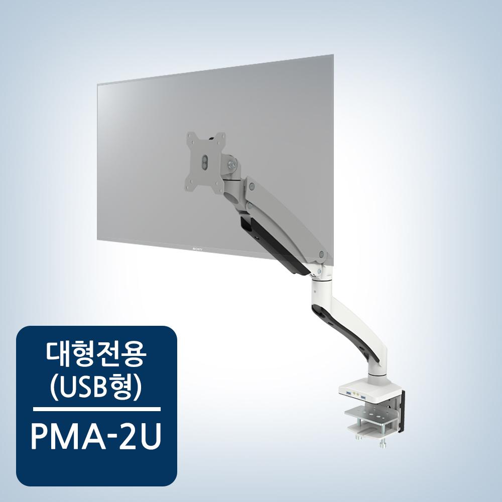 대형 게이밍모니터거치대 카멜마운트 PMA-2U USB지원 32인치 거치가능 모니터암, 블랙