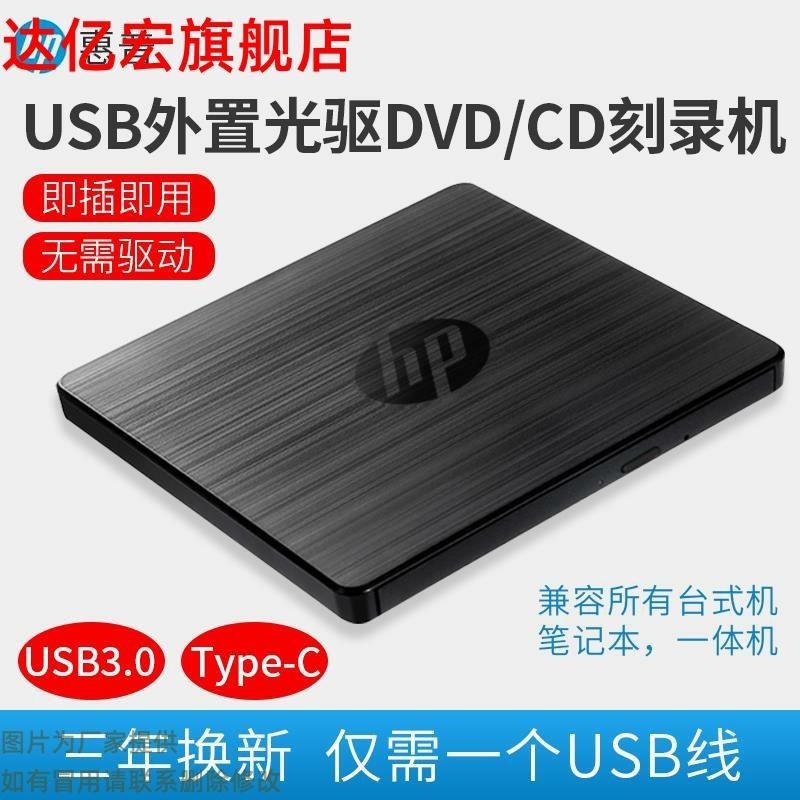 DVD콤보 HP외장 CD롬 필기노트 탁상 일체형 통용 이동 USB3.0컴퓨터 DVD/CD시디버너, 기본