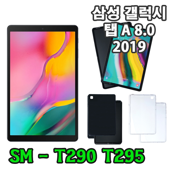 갤럭시탭A 8.0 2019 슬림 TPU 젤리 케이스 SM-T290 T295 T295N, TPU-반투명