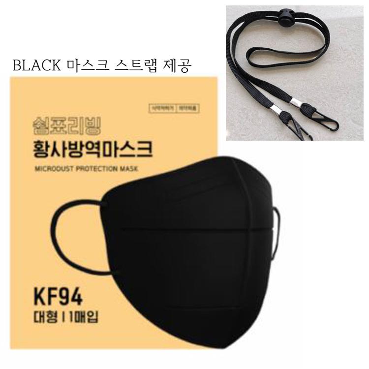 국내생산 쉼표리빙 KF94블랙 마스크 대형 (새부리형 마스크 스트랩 증정), 10매