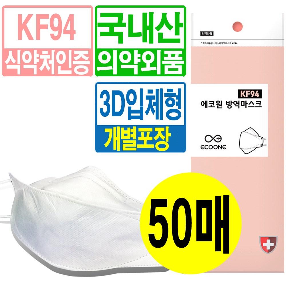 국산 KF94 숨쉬기편한 4중필터 황사 미세먼지 마스크 식약처허가 의약외품 방역 보건용 개별포장 대형 50매 3D입체형