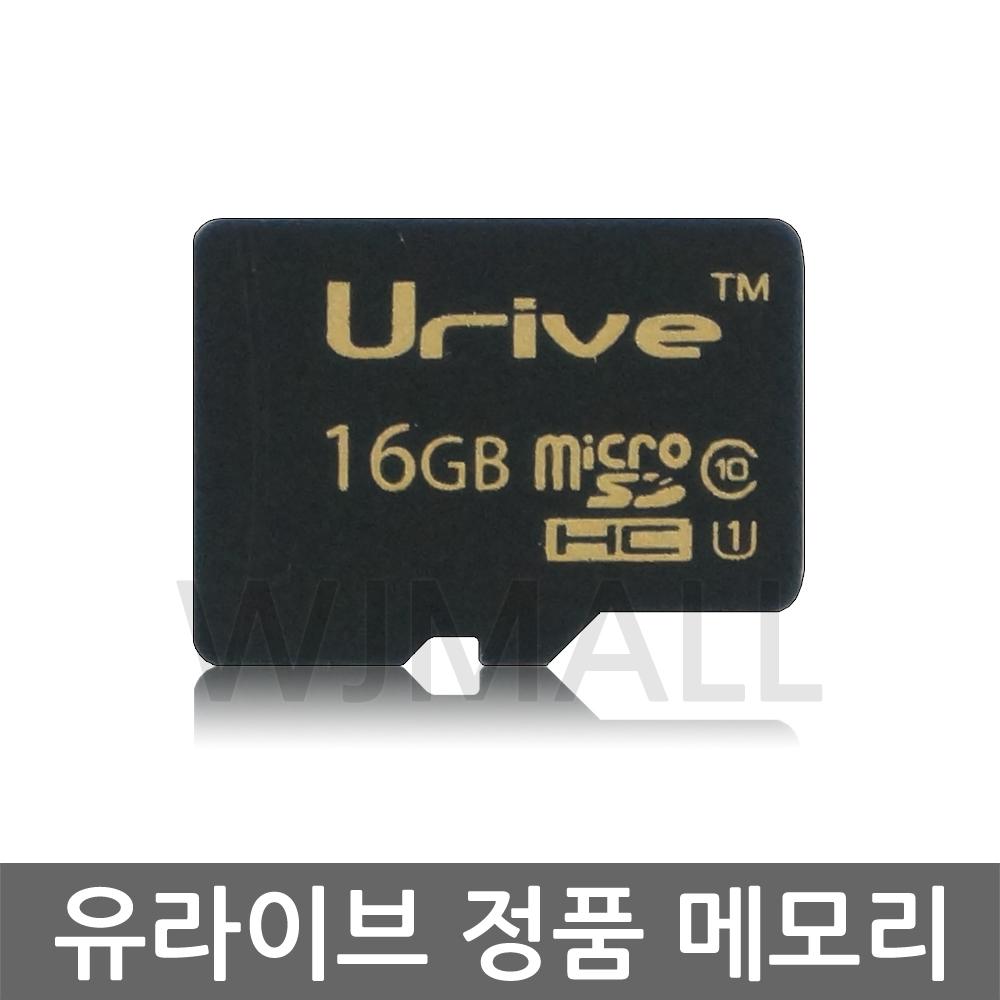 유라이브 정품 메모리카드 Class10 16GB 32GB 64GB, 정품 메모리카드 16GB