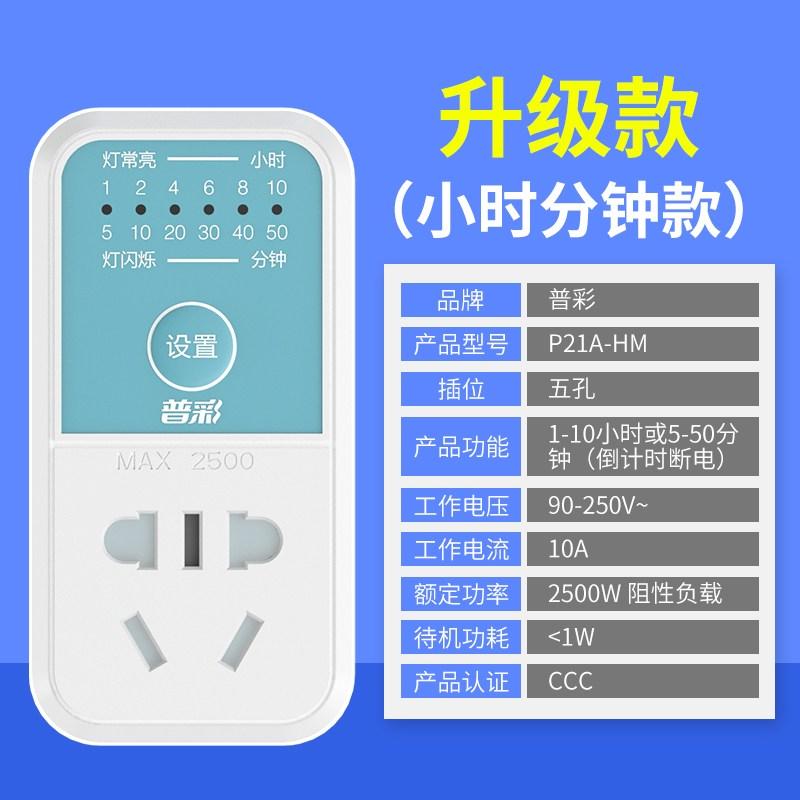 차량용모니터 전동 축전지차 핸드폰 충전 카운트다운 타이머 스위치 콘센트 스마트 보호 용셀프단전 전기~, #05-지시 램프(업그레이드 5구멍 시간 분 스타일)