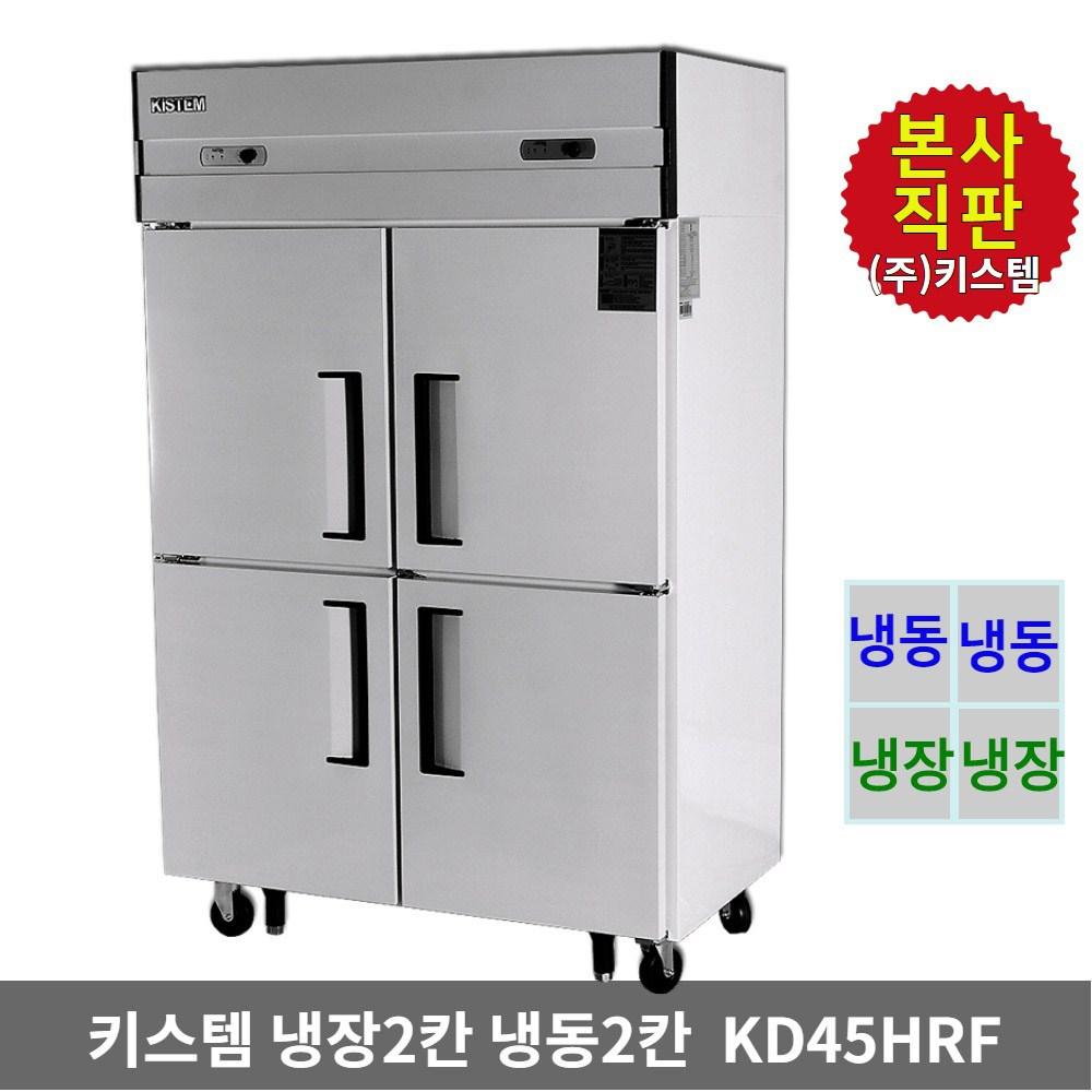 키스템 업소용냉장고 45박스 KD45HRF 2칸냉장 2칸냉동 올스텐 4도어, KIS-KD45HRF