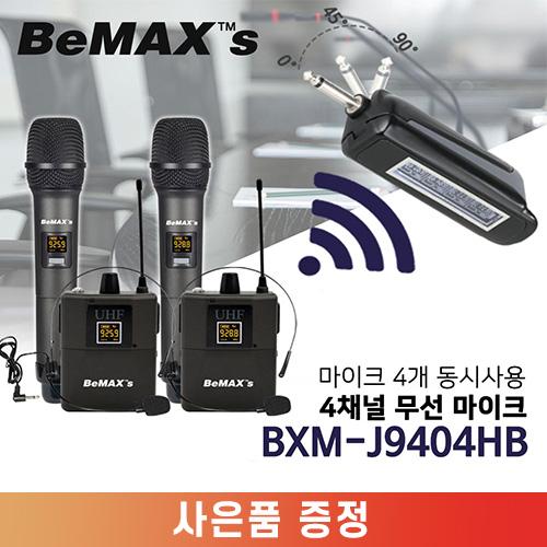 4채널 무선마이크 BXM-J9404HB 핸드마이크2개 헤드셋마이크2개