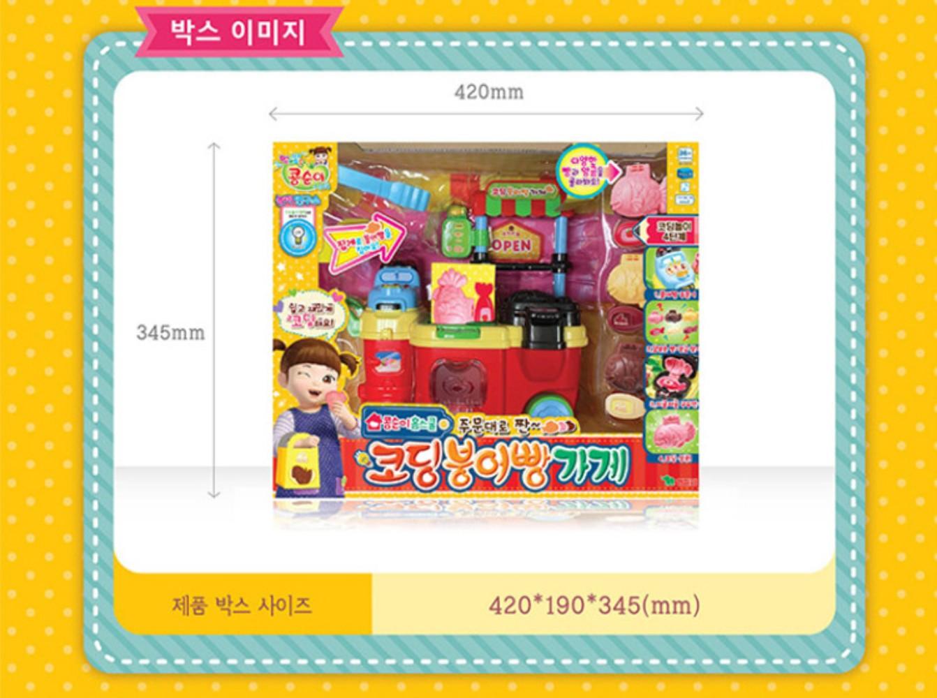 콩순이 코딩 붕어빵 가게 계산놀이 역할놀이 장난감 어린이 유아 선물, A