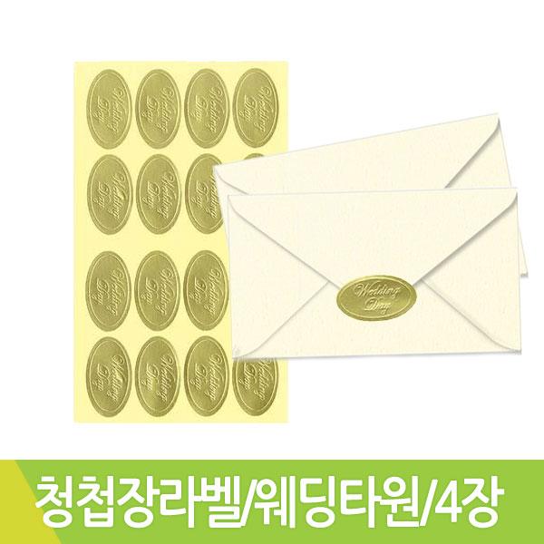 세모네모 청첩장라벨 10-811 웨딩타원 4장64개