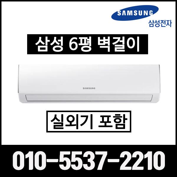 삼성 6평형 벽걸이 에어컨 벽걸이 AR06R1131HZ 실외기포함 (서울 경기 인천 천안 원주), 삼성전자 벽걸이 6평 에어컨 (POP 5490707362)