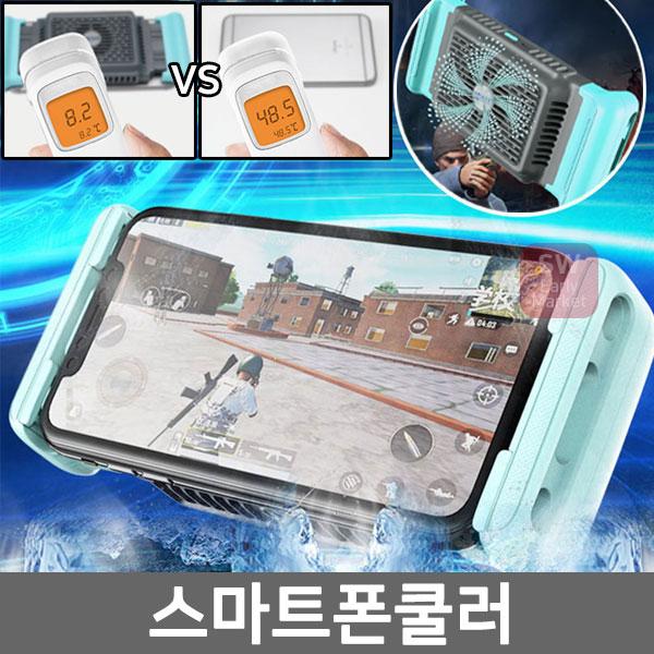 스마트폰쿨러 핸드폰쿨링 반도체냉각방식 게임쿨패드, 없음, 11올블랙