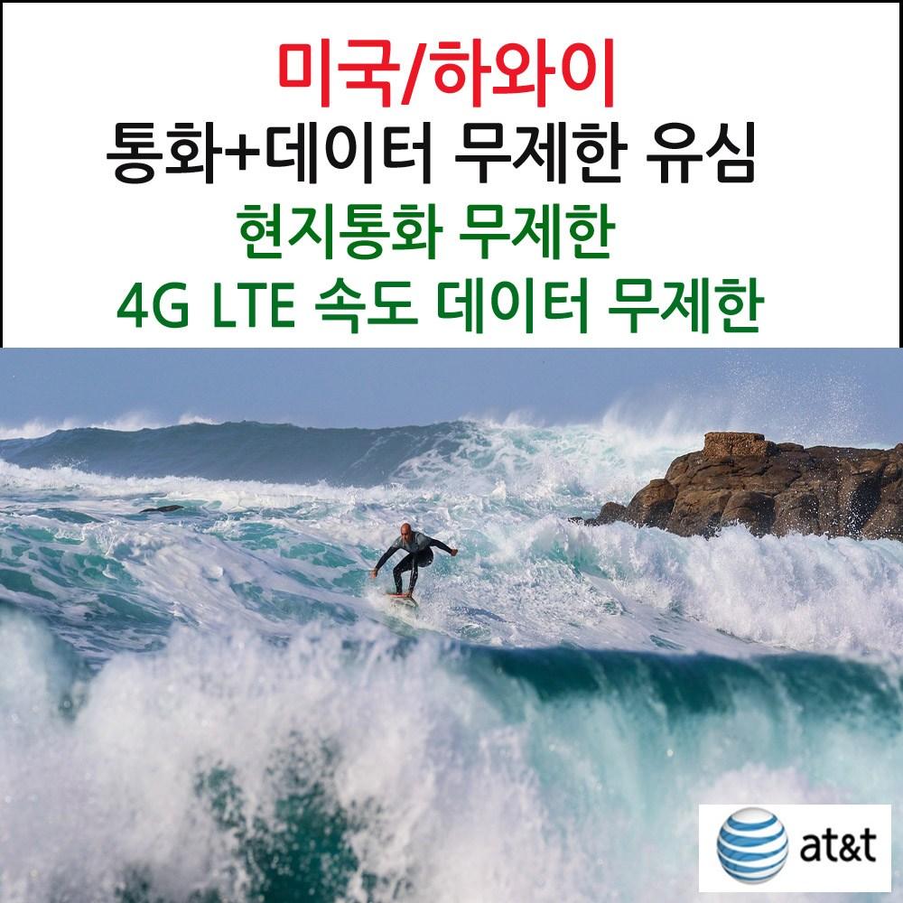 AT&T 미국-하와이 통화데이터 무제한 4일부터, 6일, 1개