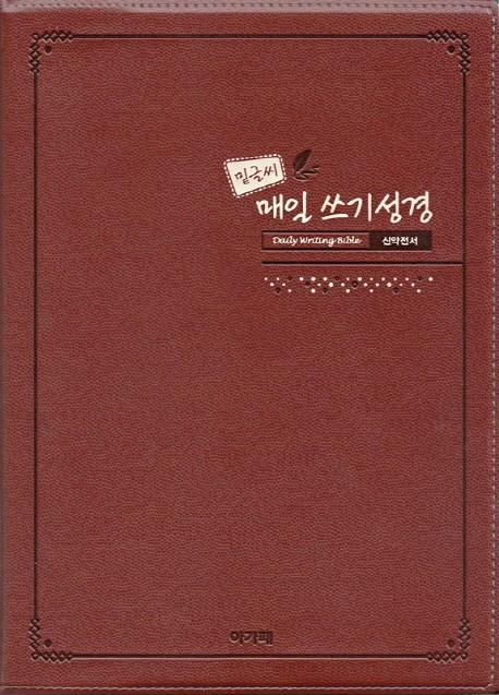 밑글씨 매일 쓰기성경 (신약전서), 아가페출판사