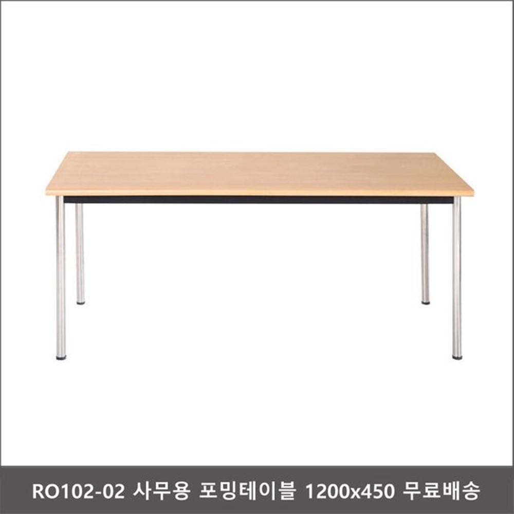RO102-02 사무용 포밍테이블 1200x450 회의실 식탁 일자형책상 용탁자 월넛