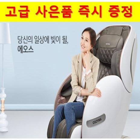 (렌탈) 코지마 안마의자 에오스 초기비용전액면제 + 사은품증정 CMC-K1000 단일색상, 59개월