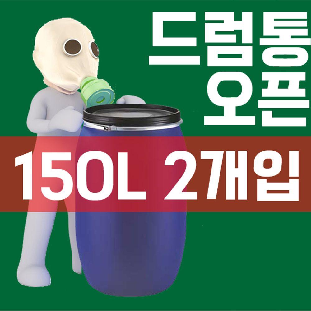 [AHW_6816778] (타입 : CP 오픈드럼 | 규격 : 150L) 액비통 잔반통 생활 용수 보관용 150L 드럼통 X 2개입 플라스틱용기 젓갈통 드럼통 말통 플라스틱드럼통