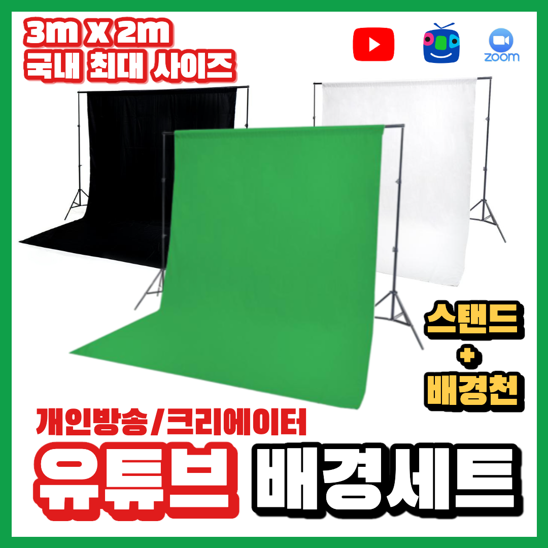 유튜브팩토리 유튜버 유튜브 장비 방송 조명 블루 그린 크로마키 천 스크린 촬영 배경지 거치대 세트, 1세트, 그린세트 (2mx3m)