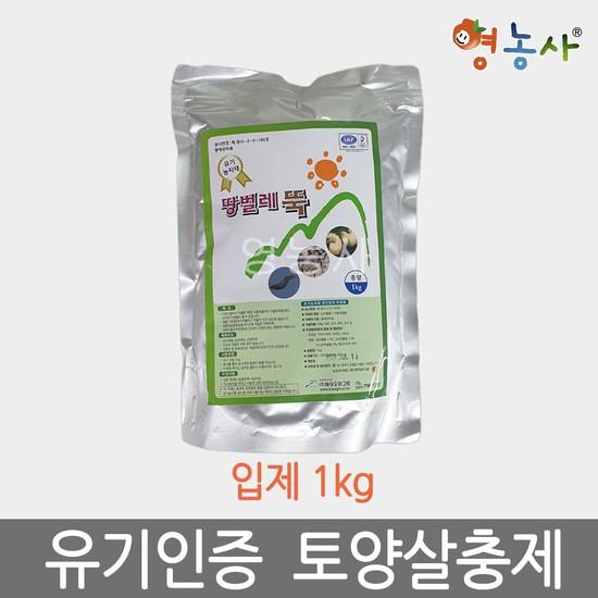 땅벌레뚝 1kg 유기농 토양살충제