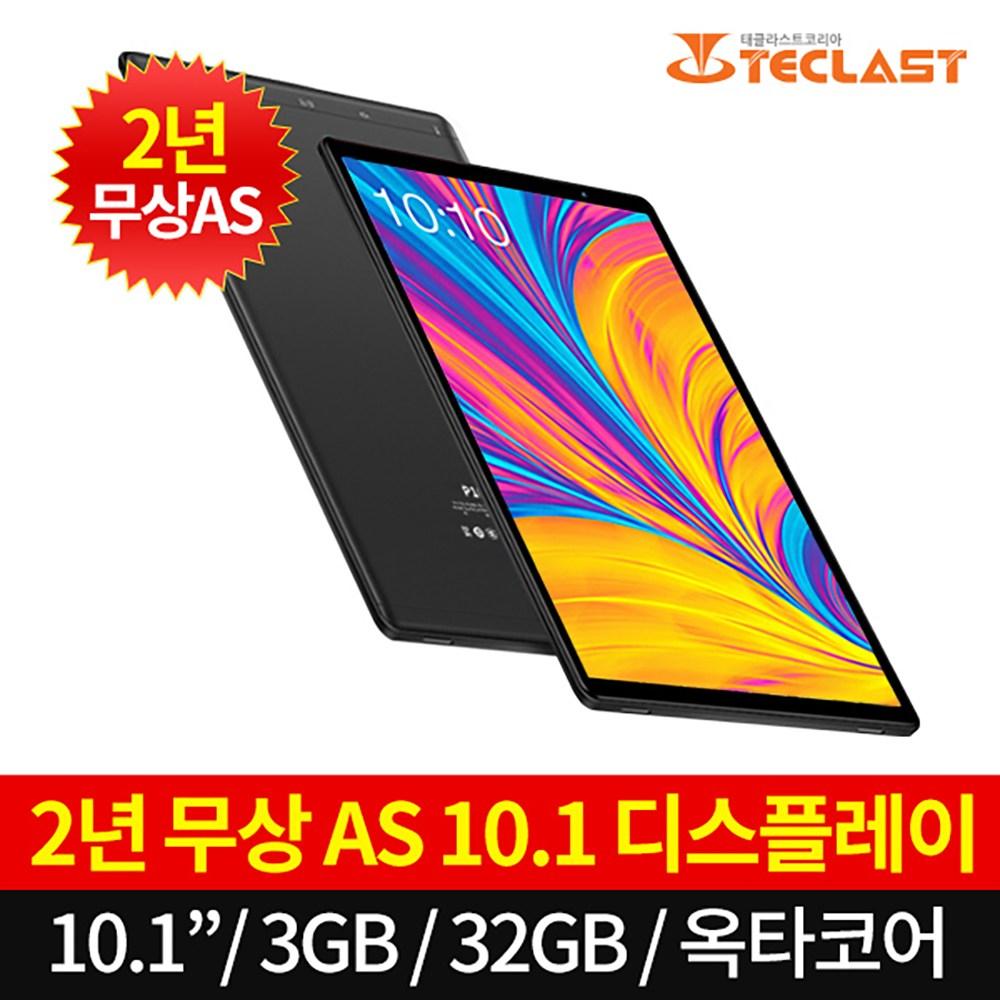 태클라스트코리아 옥타코어 멀티미디어 태블릿PC 2020년형 P10HD 2년무상AS, WI-Fi 본품+5V 2A 충전기
