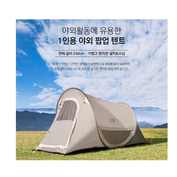 플립팝 팝업텐트 원터치 1인용 자동텐트 K9T3T012 ga9