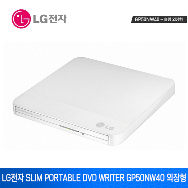 LG전자 Slim Portable DVD Writer GP50NW40 외장형 (정품) (POP 1571133668)