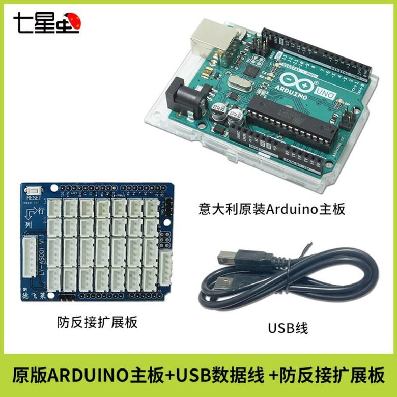 아두이노 우노 r3 arduino uno r3 영어버젼 개발 보드 확장 보드 키트, 원래 arduino 마더 보드 + USB 데이터 케이블 + 반전 방지 확장 보드개
