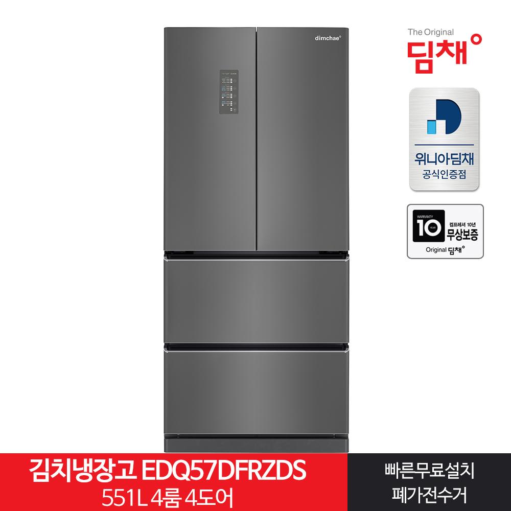 딤채 김치냉장고, EDQ57DFRZDS