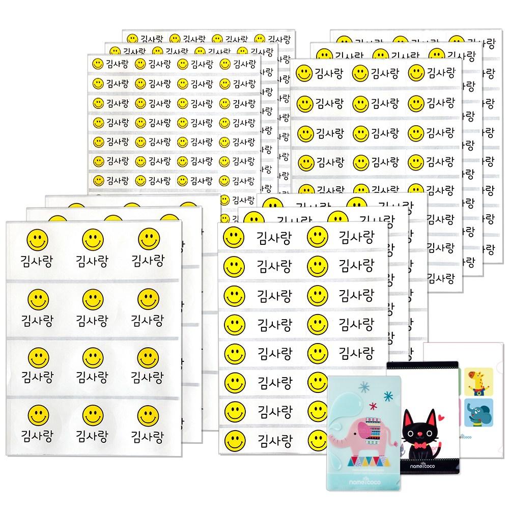 네임코코 방수네임스티커 실속구성 패키지, 패키지 SP23-스마일세트