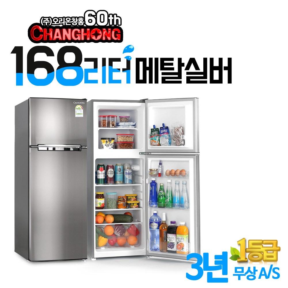 창홍 저소음 1등급소형냉장고, 168리터2도어/ORD-168B0S((메탈실버)