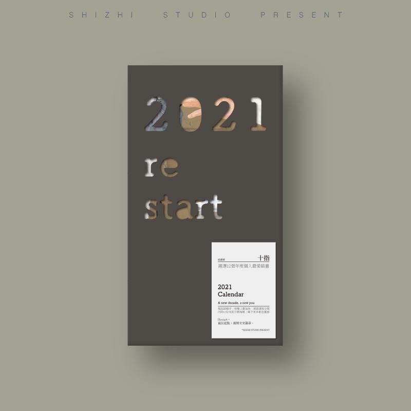 2021 포스터 달력 감성 일러스트 캘린더 선물, 한개옵션0