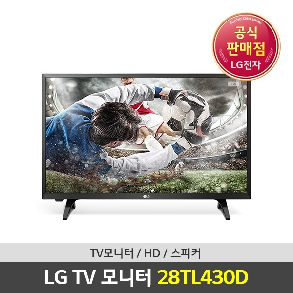 베리몰 [LG전자] LG TV모니터 28TL430D/LED TV /28인치/화질좋은/눈이 덜 피로한/선명한화질/사무실용/게이밍/599897, 28TL430D
