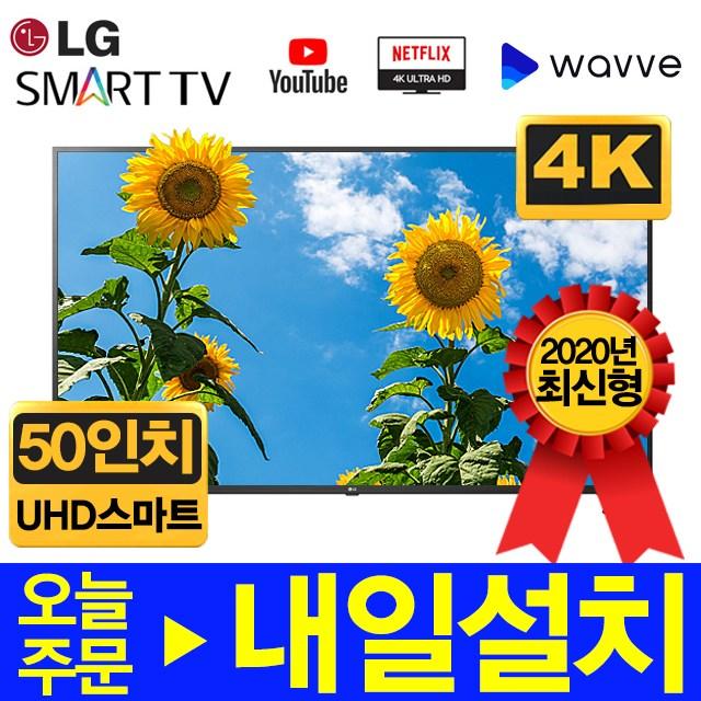 LG전자 50인치 2020년형 Ai ThinQ 4K UHD 스마트 LED TV 50UN7300 리퍼., 고객방문직접수령