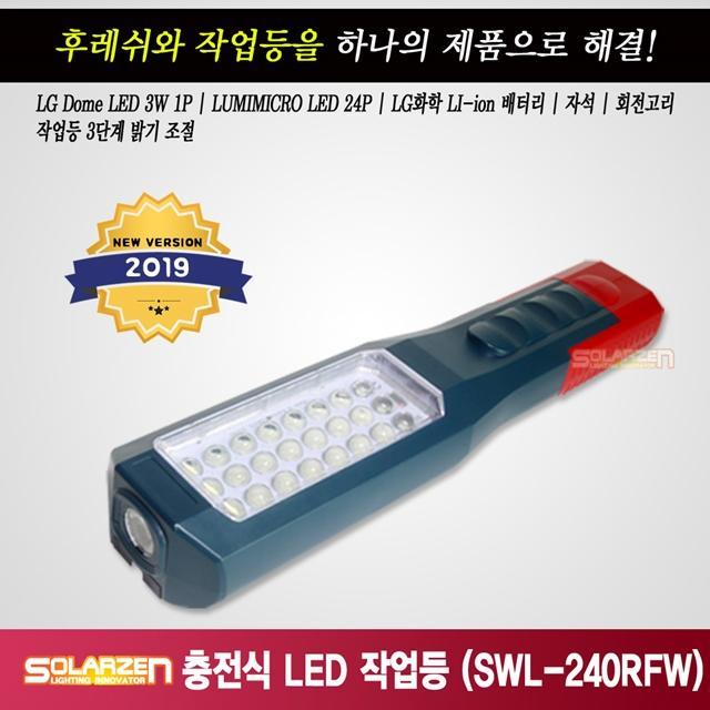쏠라젠 충전식 LED작업등 SWL-240RFW 본체+아답터 자동차 손전등, 1개