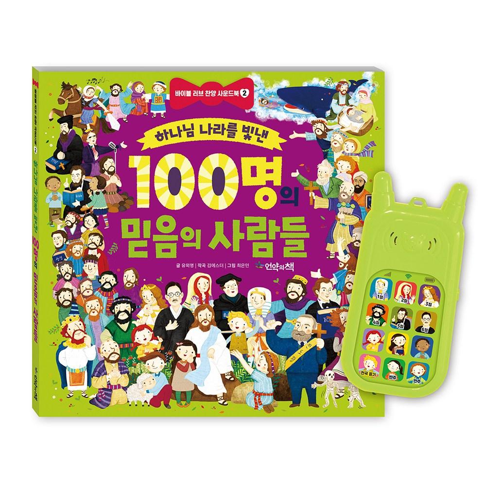 언약의책 성경사운드북 하나님 나라를 빛낸 100명의 믿음의 사람들 어린이성경동화 찬양