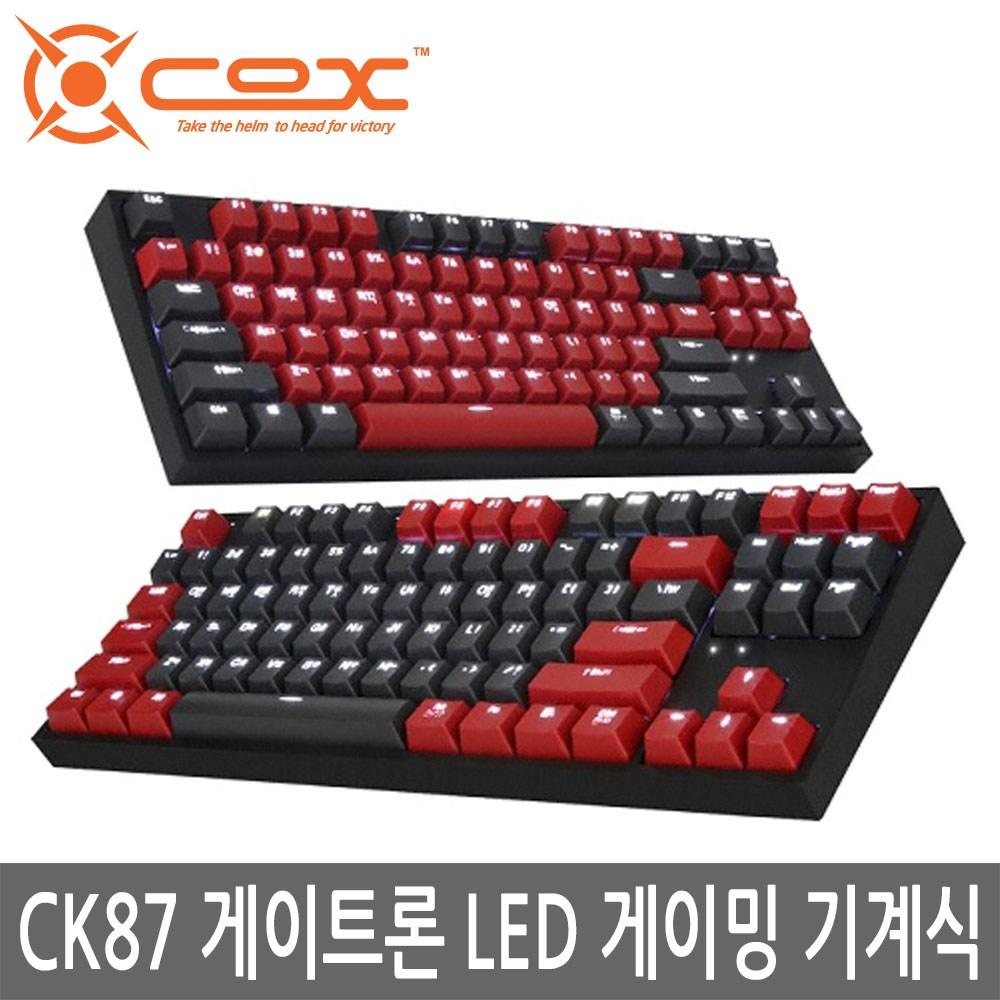 COX CK87 게이트론 LED 게이밍 기계식 레드 그레이 정품 유선키보드, 갈축, CK87 S1