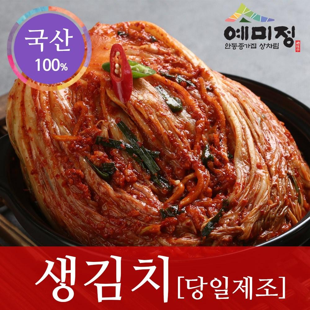 예미정 생김치 맛있는 김치주문 5kg 당일생산 국산100%, 1box