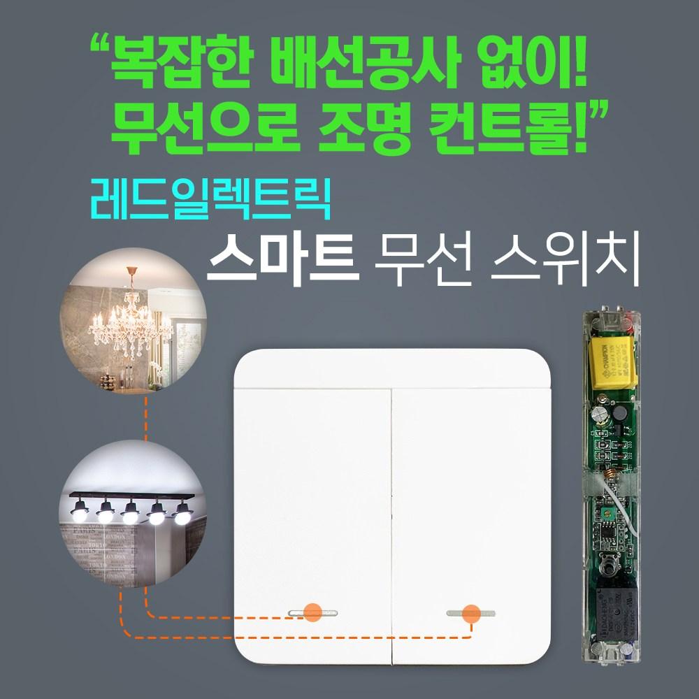 레드일렉트릭 (사은품) 배선작업 NO ! 쉽고 간편한 전등무선스위치 1구 2구 3구 스마트전등스위치 무선리모컨 일괄소등, (Set) 1구 스위치 1개+수신기 1개