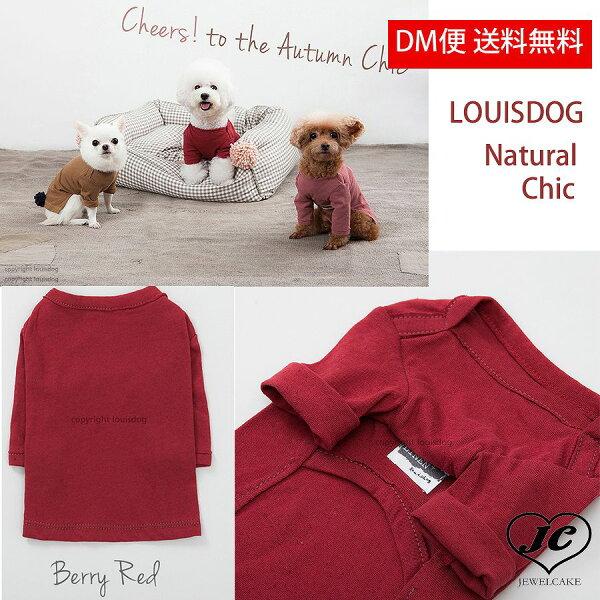 louis dog (루이 즈 독) naturaalchic (berry red) 소형 견 복 리넨 개 복, 상세설명참조 상품 문의는 상품 문의란에 적어주세요