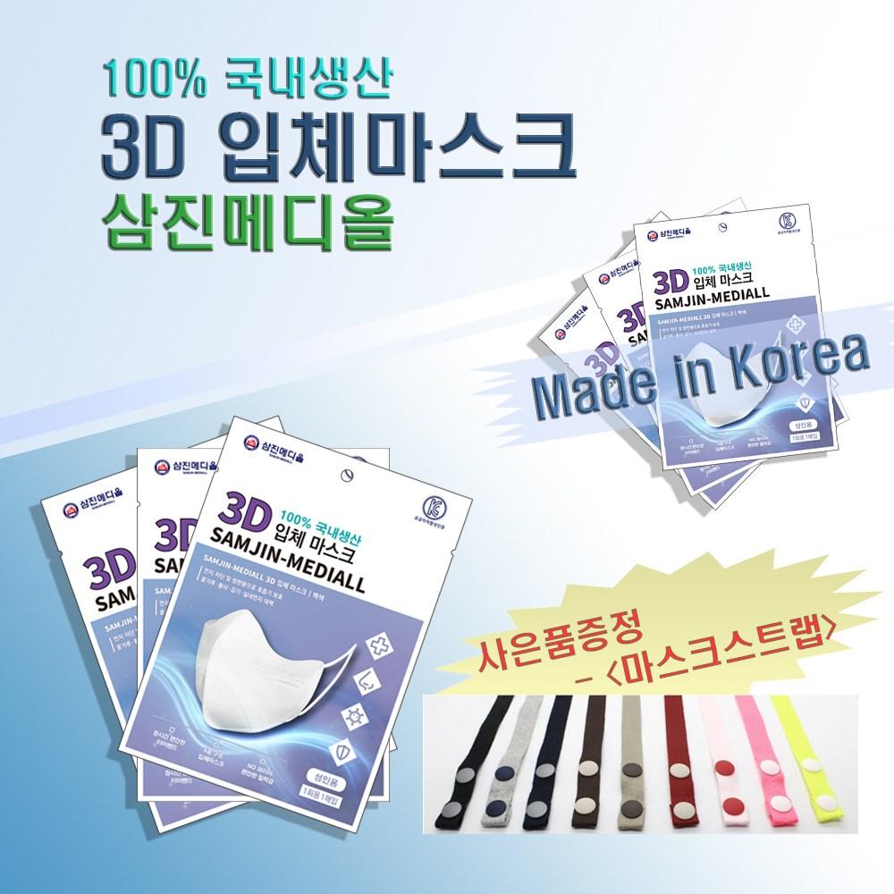 삼진 삼진3D입체(새부리형)마스크 성인용[1매포장]5만원이상 무료배송, 1매