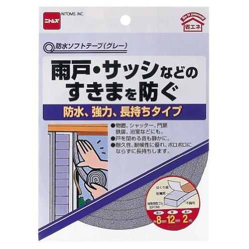 니토무즈 방수 소프트 테이프 8mm×12mm×2m, 컬러 = 검정   스타일 = a_1 권들어감