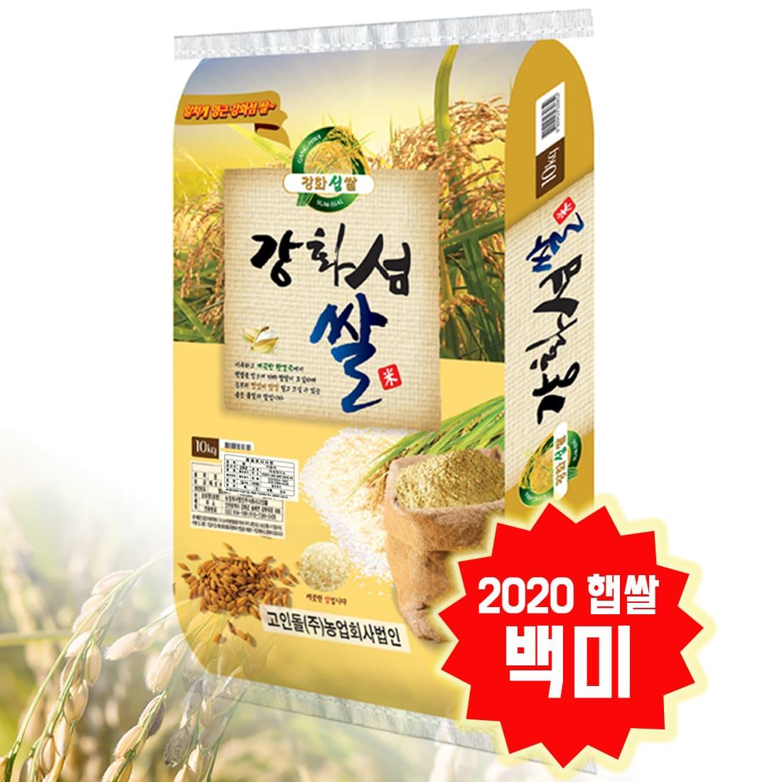 2020년 햅쌀 강화섬쌀 쌀10kg, 단품