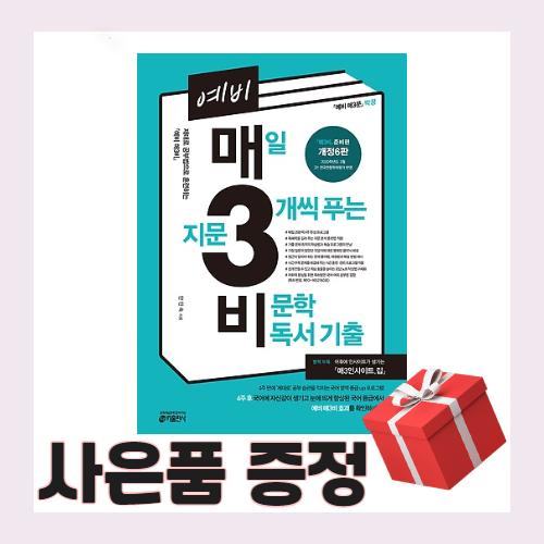 예비 매3비 - 매일 지문 3개씩 푸는 비문학 독서 기출 당일배송/사은품증정/무료배송