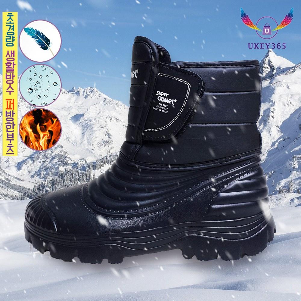 남성 겨울 방한 방수 털 제설 오토바이 배달용 부츠 방한화 작업화 장화 신발