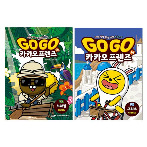 Go Go 고고 카카오프렌즈 14+15 전2권 스위스 브라질, 단품