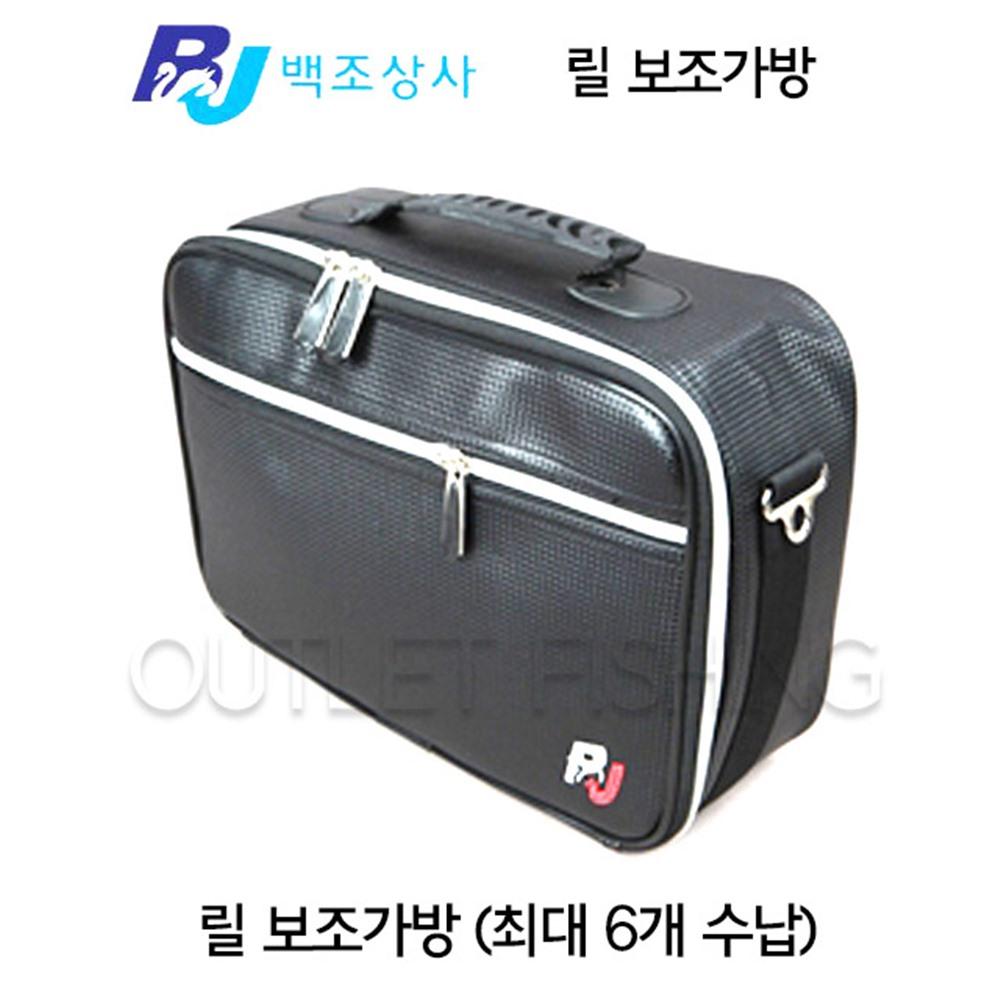 윙스타 백조 릴보조가방/릴 최대 6개까지 수납가능