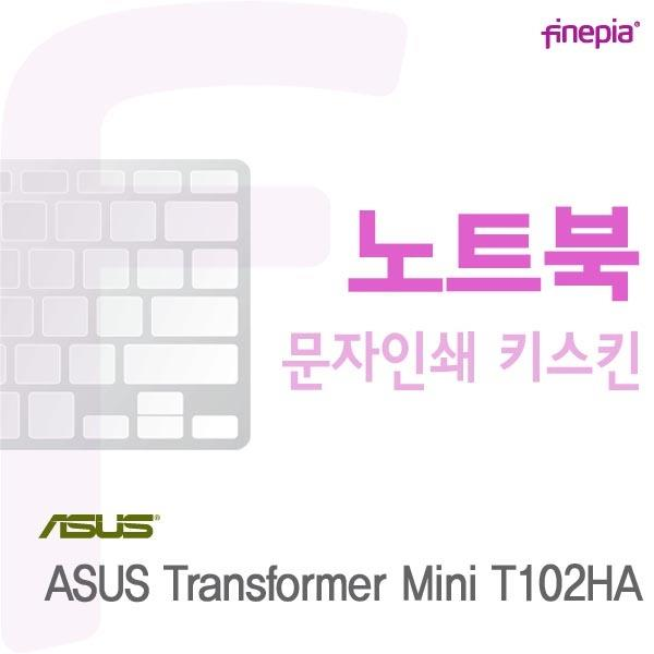ksw68540 ASUS Transformer Mini T102HA용 문자인쇄키스킨, 1, 초코