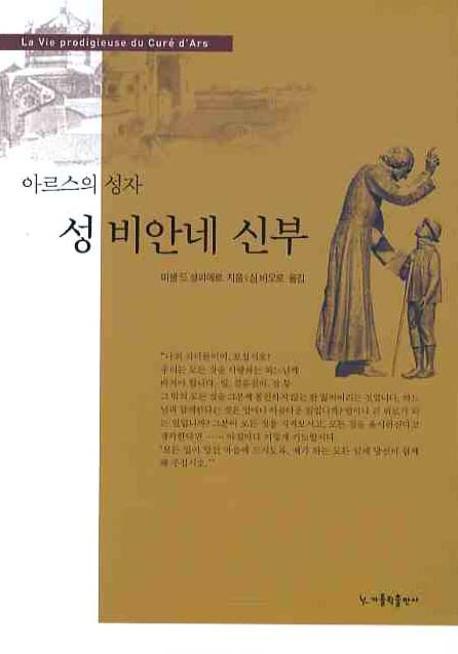 아르스의 성자 성 비안네 신부, 가톨릭출판사