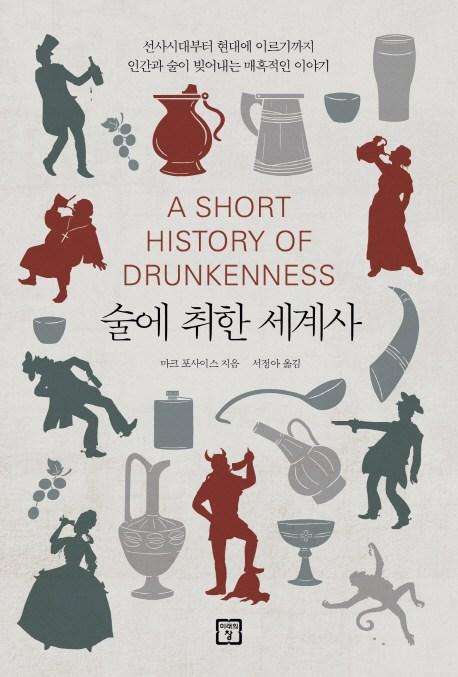 술에 취한 세계사:선사시대부터 현대에 이르기까지 인간과 술이 빚어내는 매혹적인 이야기, 미래의창