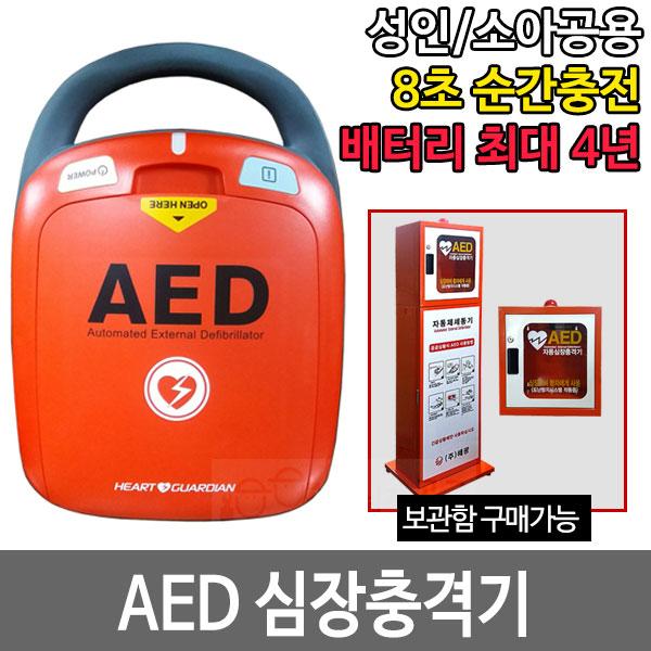 AED 심장 제세동기 자동 전기 심장충격기 심폐소생기, AED제세동기+벽부형보관함