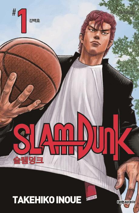 슬램덩크. 1: 강백호(신장재편판), 대원씨아이
