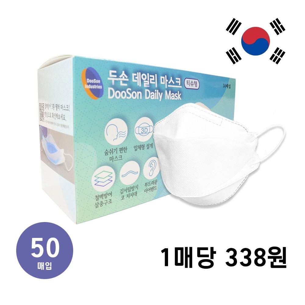 국내생산 비말차단 3D입체 일회용 대형 마스크 여름용 50매, 50매입, 1박스
