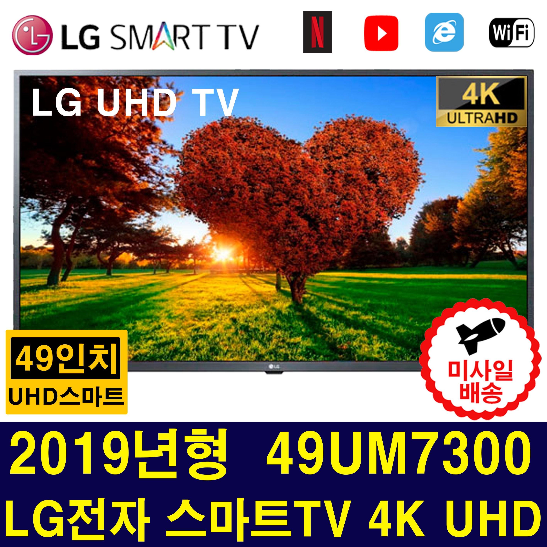 LG전자 49UM7300 4K UHD 스마트TV 로컬변경완료 리퍼티비, 매장 방문수령, LG 49인치 UHD 스마트TV